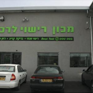 מכון רישוי ובדיקה לפני קניה – סניף ירושלים