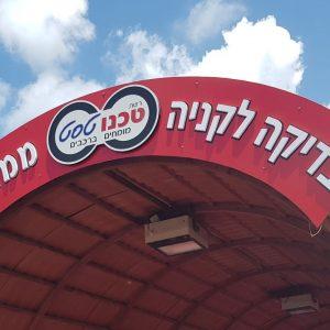 מכון בדיקה לפני קניה – סניף חיפה בעיר